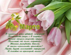 1362639065_kartinki-pozdravleniya-na-8-marta-1